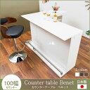 【送料無料】カウンターテーブル日本製100幅 完成品 テーブルカウンター100cm幅 光沢天板 ピア...