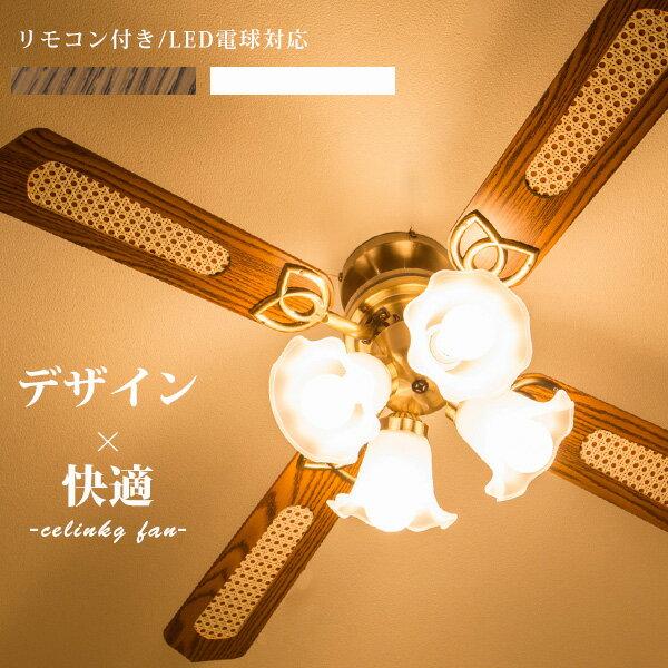 【送料無料】シーリングファン シーリングファンライト リモコン付 リモコン式 最大4灯 ファン ライト シーリングライト 羽根フレーム シェード 天井照明 節電 エコ ブライト 切替 E26 60W 240W 3段階 2灯 4灯 ブライト 照明 スイッチ