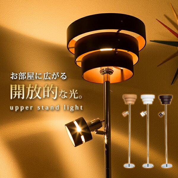 【送料無料】スタンドライト シュテルン 電球付き LED対応 フロアスタンド フロアランプ フロアライト おしゃれ 間接照明 照明 器具 室内 ライト 照明 インテリアライト 木目 E17 メッキ