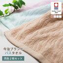 《同色2枚》国産今治ブランドジャガードバスタオル2枚セット シンプル波模様 日本製 ジャガー織り 綿100% ショートパイルタイプ たおる バスタオル いまばり スポーツ 洗顔 浴室 枕タオル