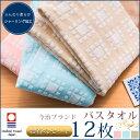 日本製今治ブランドバスタオル《ウィンドウ》12枚セット シンプル 国産 パステルカラー 綿100% ショートパイルタイプ シャーリング加工 たおる バスタオル いまばり スポーツ 洗顔 浴室 枕タオル
