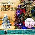 《期間限定》【送料込】光ファイバークリスマスツリーセット90cmタイプ 8種類の点灯パターン すぐに飾れるオーナメント付き ツリー クリスマス Xmas LEDライト 光ファイバー イルミネーション 飾り付き きらきら【新生活 2016】