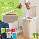 【送料無料】ダストボックス12L dustbox ゴミ箱 フレッサー ワンタッチ式スリムゴミ箱 スリム型 12Lサイズ フタ付きゴミ箱 省スペース コンパクト かわいい 連結可能 ジョイント プラスチック ごみ箱