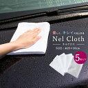 ネルクロス5枚セット Nelcloth 5枚組 両面起毛 綿100% 洗濯可 拭きタオル ハイパー雑巾 ネル生地 天然素材