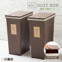 ダストボックス45L《同色2個組》 dustbox ゴミ箱 シエル ワンタッチ式ゴミ箱 プッシュ式ごみ箱 45Lサイズ キャスター付き ごみ箱 フタ付きゴミ箱