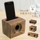 木製スピーカー iphone用 天然木スピーカー 小物 置物 木目模様 オシャレ インテリア アイフォン スマートフォン スマホ 小サイズ 3タイプ