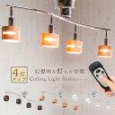 【商品保証】シーリングライト 天井照明 天井 シーリング ライト 照明 LED対応 電球付き リモコン付き 明るさ調節 角度調節 木目調 【インテリア日用品】
