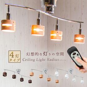【送料込】照明お洒落シーリングライトリモコン付4灯電球付きラディウス天井照明シーリングライト照明LED対応調光明るさ調節角度調節メッキ加工木目調4連ライトE17電球80W取り付け簡単すぐ使える【新生活2016】