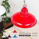 【送料無料】スチールペンダントライト 白熱電球付 直径39サイズ 1灯 インテリアライト 天井照明 照明 LED対応ライト 壁スイッチ ダイニング 食卓 フロア ヴォーロ《clearance》