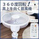 【商品保証】BIGサイズの真上を向くハイリビング扇風機!1台あればお部屋の隅々まで空気循環できます。【インテリア日用品】
