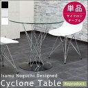 ダイニング テーブル サイクロン スチール イームズ イサムノグチ カウンター おしゃれ デザイナーズ デザイン