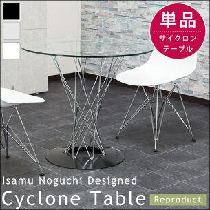 ダイニング テーブル サイクロン スチール イームズ イサムノグチ カウンター