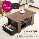 【送料無料】組立簡単!木製センターテーブル 収納付き ロータ...