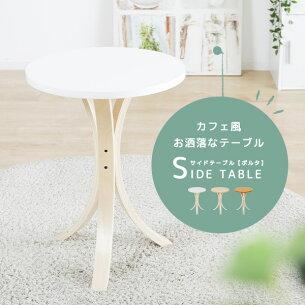 シンプル コンパクト サイドテーブル テーブル スタイル バリエーション デザイン