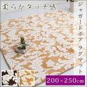 《期間限定》【送料無料】ジャガードボア生地使用ラグカーペット200*250cm約3畳用 クセになる感