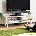【商品保証】簡単組み立て木製テレビボード♪デザインテレビボード【インテリア日用品】