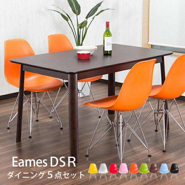 【送料無料】木製テーブル幅130cm&イームズチェアDSRスチール脚の5点セット イームズDSR 4脚(同色) Eames chair リプロダクト製品 カジュアル モダン テーブル ダイニングセット 椅子 滑り止め付き スチール脚 デザイン ポエム