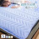 霜降り涼感敷きパッド 敷きパッド 約100×200cm シングル ひんやり敷きパッド 接触冷感 QMAX0.4以上 洗濯可能 ゴムバンド 快適敷きパッド 敷パッド パッドシーツ