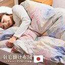 《アソート》羽毛掛け布団 羽毛布団 掛布団 シルバーダックダウン70% 日本製 立体キルト ダウンプルーフ加工 5年保証 詰め物1.3kg シングルロングサイズ 色柄側生地はお選びいただけません