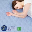 ICEFROZE敷きパッド Q-MAX0.5以上!アイスフローズひんやり敷きパッド 防ダニ加工 抗菌加工 防臭加工 ダブル 接触冷感素材 べたつきにくい さらっとひんやり 寝具 快眠 快適 洗濯可能