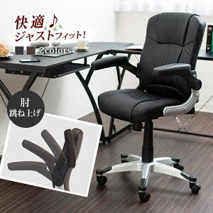 オフィス コンパクトオフィスチェア パソコン コンパクト ブレイブ