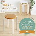 【送料無料】シンプル4本足スタッキングスツール 椅子 カラーバリエーション豊富 デザイン 丸い 木製 チェア コンパクト 多目的スツール インテリア サイドテーブル 踏み台 組立簡単 ポルカ