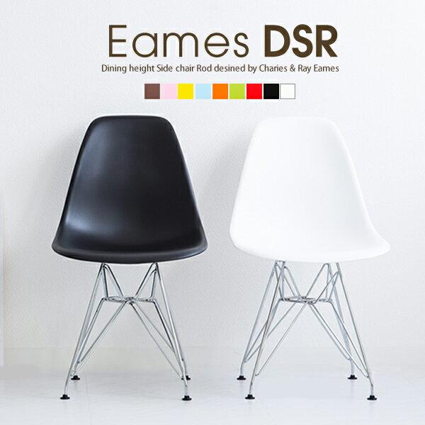 【送料無料】不朽の名作!イームズチェアDSRスチール脚 イームズDSR 単品 リプロダクト製品 Eames chair 滑り止め付き スタイリッシュダイニングチェア 椅子 スチール製 スチール脚 スチール足 デザインチェア シンプル