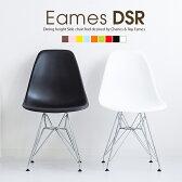 【送料込】不朽の名作!イームズチェアDSRスチール脚 イームズDSR 単品 リプロダクト製品 Eames chair 滑り止め付き スタイリッシュダイニングチェア 椅子 スチール製 スチール脚 スチール足 デザインチェア シンプル【新生活 2016】