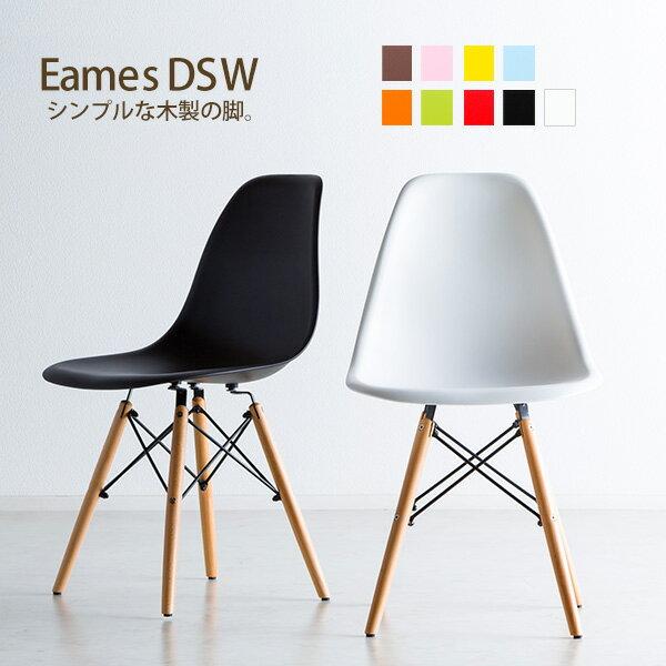 【送料無料】不朽の名作!イームズチェアDSW木脚 イームズDSW 単品 リプロダクト製品 Eames chair 滑り止め付き スタイリッシュダイニングチェア 椅子 木製 木脚 木足 デザインチェア シンプル《訳あり》