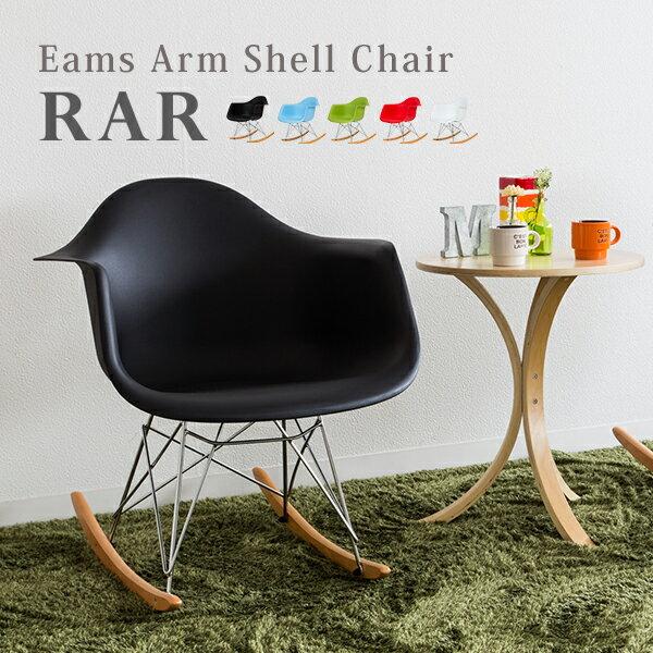 【送料無料】大人のゆりかご♪アームシェルイームズチェアRAR イームズRAR 単品 Eames Arm Shell chair 肘置き 肘掛け ロッキング リプロダクト製品 リビング 椅子 スチール脚 シェルチェア デザインチェア シンプル