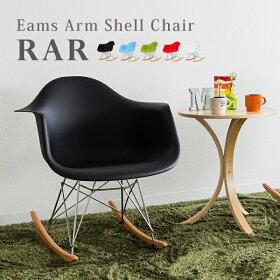【送料込】大人のゆりかご♪アームシェルイームズチェアRARイームズRAR単品EamesArmShellchair肘置き肘掛けロッキングリプロダクト製品リビング椅子スチール脚シェルチェアデザインチェアシンプル【新生活2017】