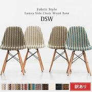 【送料無料】イームズチェアDSW木脚 布イームズ fabric style ファブリック イームズチェア リプロダクト 復刻 木脚 Eames arm shell chair ゆったり 無地 柄 イス デザインチェア 椅子