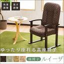 【商品保証】立ち座りが楽な高座椅子♪ハイバック&リクライニングで機能性抜群!【インテリア日用品】