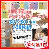 【】【ジョイントマット】カラーマット【30cmx30cm】【クッションマット】【128枚組】【約6畳】【プレイマット/くみあわせマット/組み合わせマット/カラーマット/フロアマット