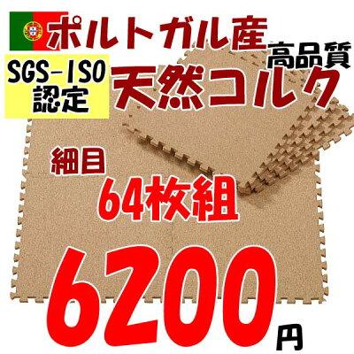 コルクマット64枚組