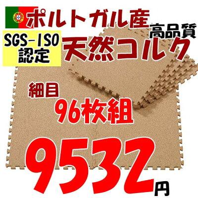 コルクマット96枚組