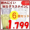 MSグラスナインL6個セット(430ml) 合成樹脂/プラスチックコップ/プラスチックグラス/プラスチックタンブラー/アクリルコップ/割れにくい【msos】0413d