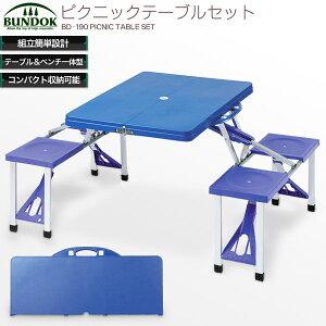 ピクニック テーブルセット レジャー テーブル アウトドア キャンプ コンパクト