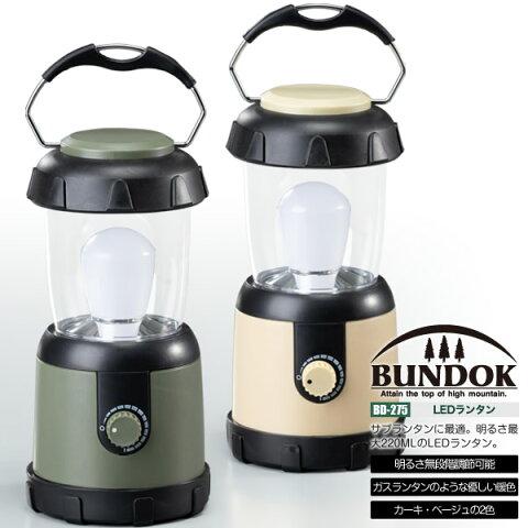 【送料無料】BUNDOK LEDランタン/BD-275/ランタン、ライト、レジャーライト、登山用品、防災用品、電池式、ランタン、LED、防災