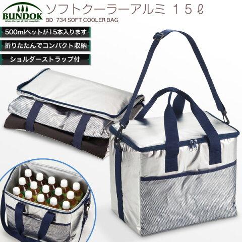BUNDOK ソフトクーラーアルミ 15L/BD-734/クーラーバック、保冷、クーラーバッグ、アルミ、15リットル、折りたたみ、軽量、アウトドア用品、防災用品、保冷バック、保冷バッグ