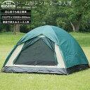 組立簡単でお手軽な2〜3人用ドーム型テント