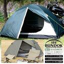 【送料無料】BUNDOK ツーリングテント/BDK-18/テント ソロテント ドーム型 1人 2人 前室 軽量 ソロキャンプ