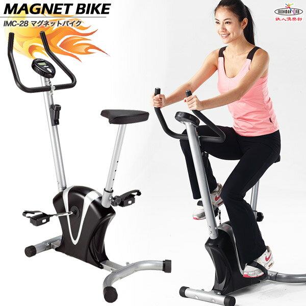 【送料無料】鉄人倶楽部 マグネットバイク/IMC-28/マグネットバイク、エアロバイク、フィットネスバイク、自転車、有酸素運動、ジムバイク、ダイエット、バイク 自宅で本格トレーニング!静かで快適マグネットバイク
