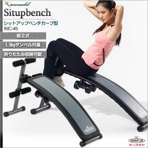 シットアップベンチカーブ シットアップベンチ ダイエット トレーニング
