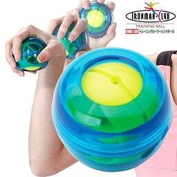 鉄人倶楽部 ローラーリストボール/IMC-59/グリップボール、ボール、握力、トレーニング