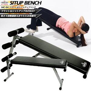 フラット シットアップベンチ トレーニング ダイエット