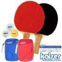 【送料無料】kaiser 卓球ラケットセット シェイクハンド&収納ケース/KW-021ST/卓球ラケット、シェイクハンド、卓球、ラバー、ケース、収納、ピンポン球、卓球用品
