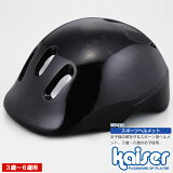【5000以上】kaiser スポーツヘルメット/KW-119/メーカー:(株)カワセ/ヘルメット、子供用、キッズ、防具、安全具、スケボー、インライン、サイクリング、防護