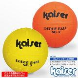 【5000以上】kaiser ゴムドッヂボール/KW-188/メーカー:(株)カワセ/ドッヂボール、ドッジボール、子供用、ボール
