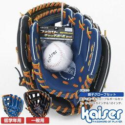 【送料無料】kaiser 親子<strong>グローブ</strong>セット/KW-310/野球<strong>グローブ</strong>、子供用、大人用、ジュニア用、成人用、<strong>グローブ</strong>セット、野球ボールセット、<strong>軟式</strong>